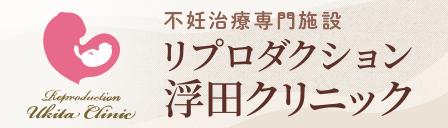リプロダクション浮田クリニック